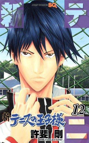 新テニスの王子様 12 (ジャンプコミックス) [コミック]