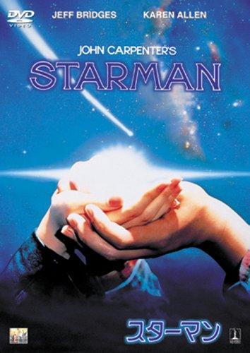スターマン