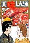 美味しんぼ 第75巻 2000-07発売