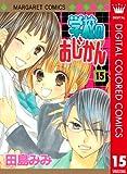 学校のおじかん カラー版 15 (マーガレットコミックスDIGITAL)