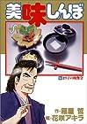 美味しんぼ 第55巻 1996-04発売