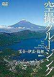 富士・伊豆・箱根 空撮クルージング[DVD]