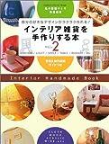 インテリア雑貨を手作りする本 (Vol.2) (Gakken interior mook)