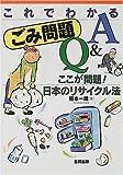 これでわかるごみ問題Q&A—ここが問題!日本のリサイクル法