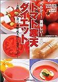 ヘルシー!美味しい!簡単!トマト寒天ダイエット—お腹いっぱい食べて便秘・成人病にも効果バツグン