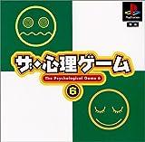 ザ・心理ゲーム6