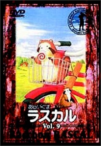 あらいぐまラスカル(9) [DVD]