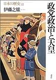 政党政治と天皇 (日本の歴史)