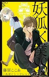 最終章へと突入していく藤原ここあの人気漫画「妖狐×僕SS」第9巻
