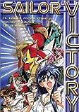 echange, troc Sailor Victory [Import USA Zone 1]