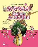 カタツムリ 陸の貝のふしぎにせまる (よくわかる生物多様性2)