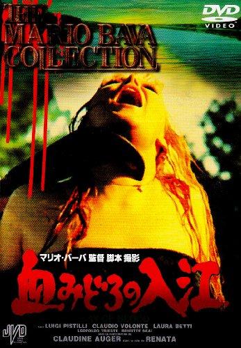 血みどろの入り江 [DVD]
