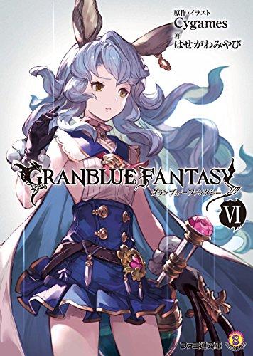 グランブルーファンタジー VI (ファミ通文庫)