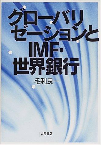 グローバリゼーションとIMF・世界銀行
