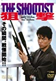 狙撃 THE SHOOTIST [DVD]