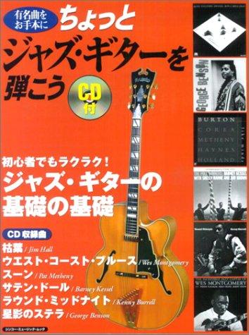 ムック 有名曲をお手本に ちょっとジャズギターを弾こう CD付 初心者でもラクラク!ジャズギターの基礎の基礎 (シンコー・ミュージック・ムック)