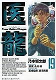 医龍 19―Team Medical Dragon (ビッグコミックス)