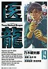 医龍 第19巻 2008年12月26日発売