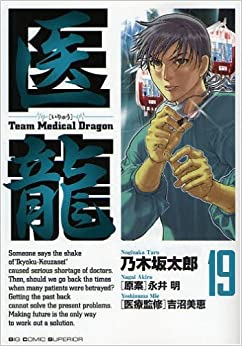 医龍-Team Medical Dragon