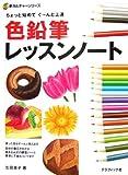 色鉛筆レッスンノート—ちょっと始めてぐーんと上達 (新カルチャーシリーズ)