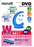 Maxell DVD CLEANER DVD(湿式/乾式)クリーナーWパック DVD-DW-WP(S)