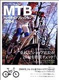MTBトレイルインプレッション (2004) (エイムック (798))
