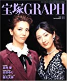 宝塚GRAPH (グラフ) 2008年 11月号 [雑誌]