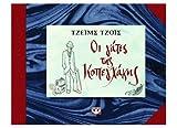 oi gates tis kopegchagis / οι γάτες της κοπεγχάγης