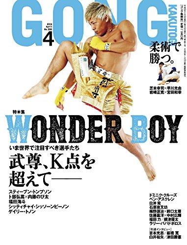 GONG(ゴング)格闘技 2016年4月号