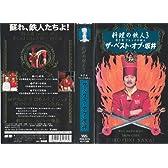 料理の鉄人3 第3章 フレンチの鉄人 ザ・ベスト・オブ・坂井 [VHS]