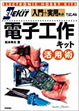 電子工作キット活用術—ELEKIT 入門+実用キットではじめる