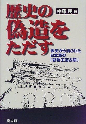 歴史の偽造をただす―戦史から消された日本軍の「朝鮮王宮占領」