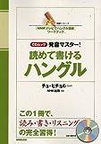 発音マスター!読めて書けるハングル―「NHKテレビでハングル講座」ワークブック (語学シリーズ CDムック)