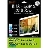Amazon.co.jpレイ・アウト SAMSUNG GALAXY Tab S 10.5インチ用 液晶保護フィルム さらさらタッチ反射・指紋防止フィルム RT-GTABS10F/H1