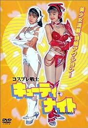 コスプレ戦士 キューティー・ナイト version1.3 [DVD]