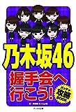 乃木坂46 握手会へ行こう!  -メッチャ攻略ブック-
