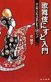 Image of 歌舞伎にすと入門 知る観るKABUKI100のツボ