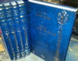 The Living Torah: The Five Books of Moses and the Haftarot Hebrew and English in Five Volumes (0940118734) by Aryeh Kaplan