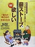 薪ストーブが欲しい―特集憧れの「家の中の焚き火」生活/日本で買える最新 (ヤエスメディアムック 422)