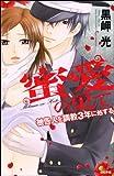 蜜愛の果て 被告人を調教3年に処する4 (ぶんか社コミックス S*girl Selection)