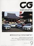 CG (カーグラフィック) 2014年 09月号 [雑誌]