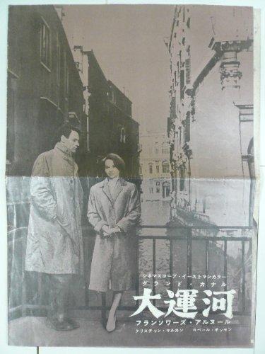 映画プレスシート F・アルヌール「大運河」
