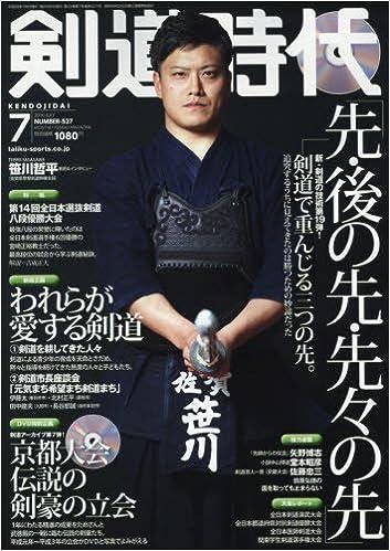 剣道時代2016年7月号