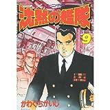 沈黙の艦隊 (9) (モーニングKC (237))