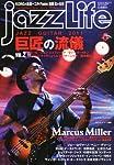 jazz Life (ジャズライフ) 2011年 06月号 [雑誌]