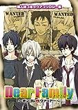 Dear family―同人誌コミックアンソロジー集 (プリモコミックシリーズ)