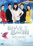 Image de 私の人生、恵みの雨DVD-BOX5