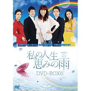 私の人生、恵みの雨DVD-BOX5