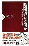 陰陽道とは何か 日本史を呪縛する神秘の原理 (PHP新書)