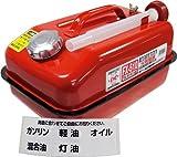 Meltec ( メルテック ) ガソリン携行缶G 10L FX-510